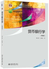 光华书系·教材领航:货币银行学(第4版)