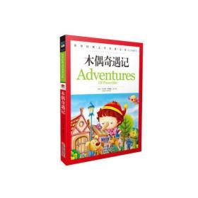 木偶奇遇记(中小学生新课标必读 世界经典文学名著 彩图励志版)