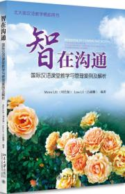 智在沟通:国际汉语课堂教学与管理案例及解析:cases and analyses of international Chinese teaching and classroom management