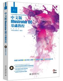 ∈中文版Illustrator CC基础教程