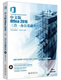 (无盘)中文版Office 2016三合一办公基础教程