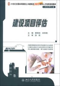 建设项目评估 黄明知尚华艳 北京大学出版社 9787301213100