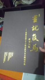 画说侯马-首届中国手艺小镇名家写生主题创作展,合影,,中国剪纸皮影,,中国皮影戏史述