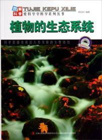 图解科普·爱科学学科学系列丛书:植物的生态系统