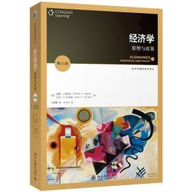 经济学:原理与政策(第11版)(翻译版)