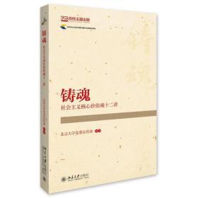 【全新正版】铸魂:社会主义核心价值观十二讲9787301276303北京大学出版社