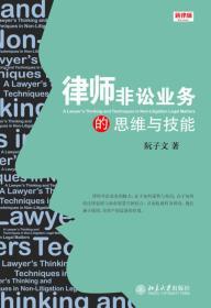 律师非讼业务的思维与技能