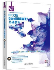 ∈∈中文版COREIDRAWX7基础教程
