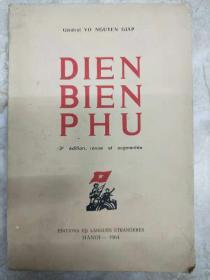Général Vo Nguyen Giap DIEN BIEN PHU 奠边府(武元甲将军)【法文版 1964年 多地图】