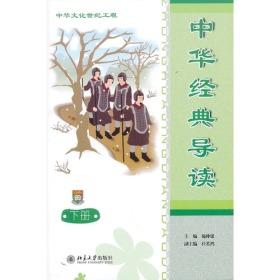 中华经典导读-下册
