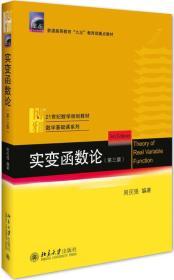 实变函数论(第3版)