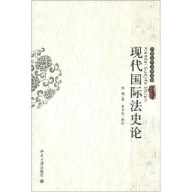中国近代法学经典:现代国际法史论