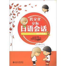 跨文化交际日语会话·解析与答案