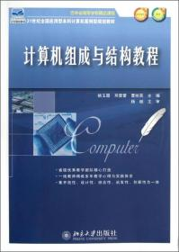 计算机组成与结构教程