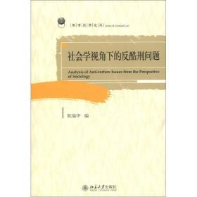 刑事法律论丛书:社会学视角下的反酷刑问题