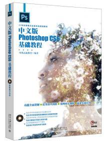 ∈中文版Photoshop CS6基础教程