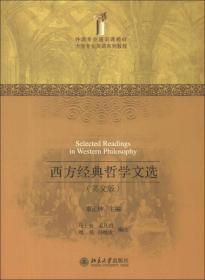 外语专业通识课教材·大学专业英语系列教程:西方经典哲学文选(英文版)