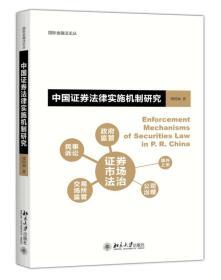 中国证券法律实施机制研究