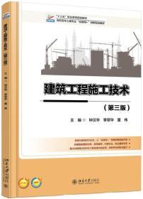 建筑工程施工技术(第3版)