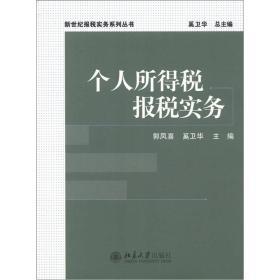 新世纪报税实务系列丛书:个人所得税报税实务