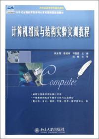 计算机组成与结构实训教程