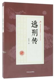 逃刑传/民国武侠小说典藏文库·徐春羽卷