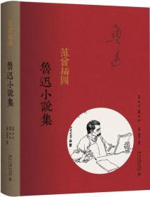 范曾插图鲁迅小说集