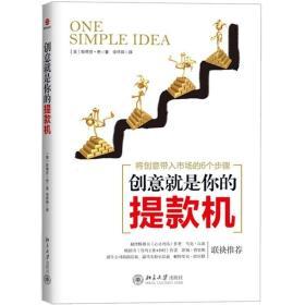 创意就是你的提款机:将创意带入市场的6个步骤