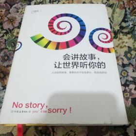 会讲故事,让世界听你的