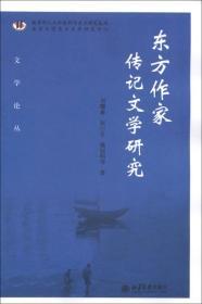 东方作家传记文学研究