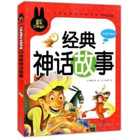 经典神话故事 小学生课外必读书系(彩图注音版)