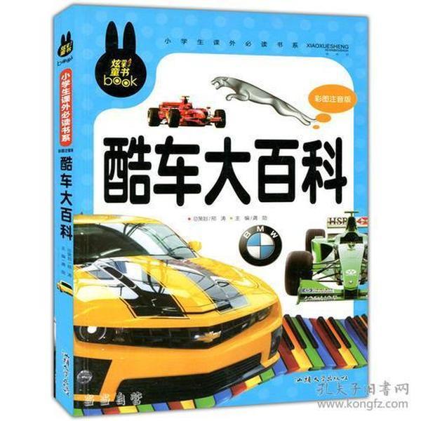#(彩图注音)炫彩童书:小学生课外必读书系·酷车大百科