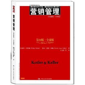 营销管理(第14版·全球版)科特勒 9787300153100