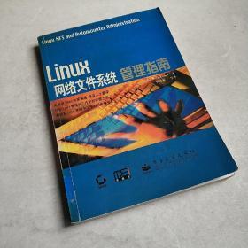 Linux 网络文件系统管理指南
