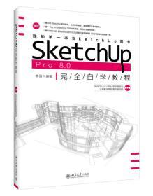 SketchUp Pro 8.0 完全自学教程