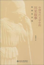 中国当代文学中的历史叙事:海德堡讲稿