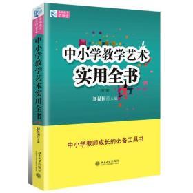 中小学教学艺术实用全书(第2版)