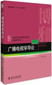 广播电视学导论(常江 )