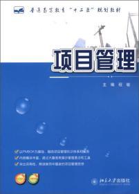 项目管理 程敏 9787301214480 北京大学出版社