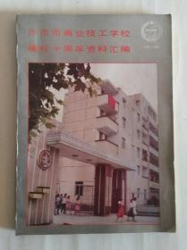 沙市市商业技工学校建校十周年资料汇编(1979——1989油印本)