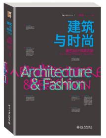 建筑与时尚:著名设计师演讲录