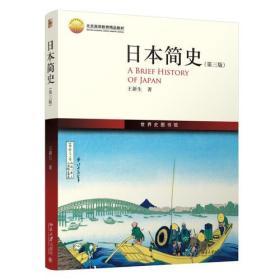 当天发货,秒回复咨询 二手正版16包邮 日本简史 第三3版 王新生 世界史图书挂馆