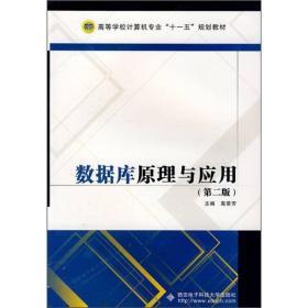 """高等学校计算机专业""""十一五""""规划教材:数据库原理与应用(第2版)"""