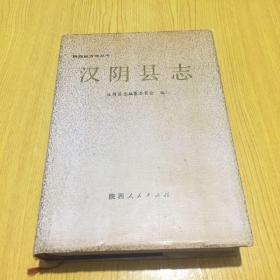 汉阴县志【详情看图——实物拍摄】一版一印
