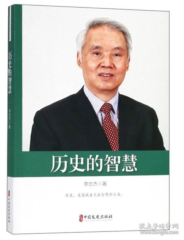 政协委员文库:历史的智慧