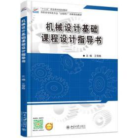 机械设计基础课程设计指导书 王雪艳  9787301277782 北京大学出