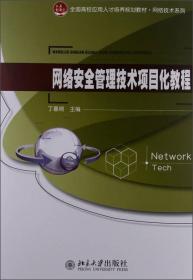网络安全管理技术项目化教程