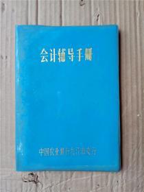 会计辅导手册(空白未使用笔记本)