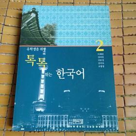 韩文原版   书名看图  (带mp3盘 )