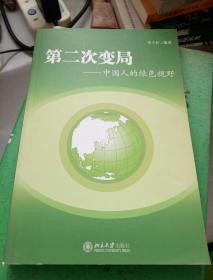 第二次变局:中国人的绿色视野